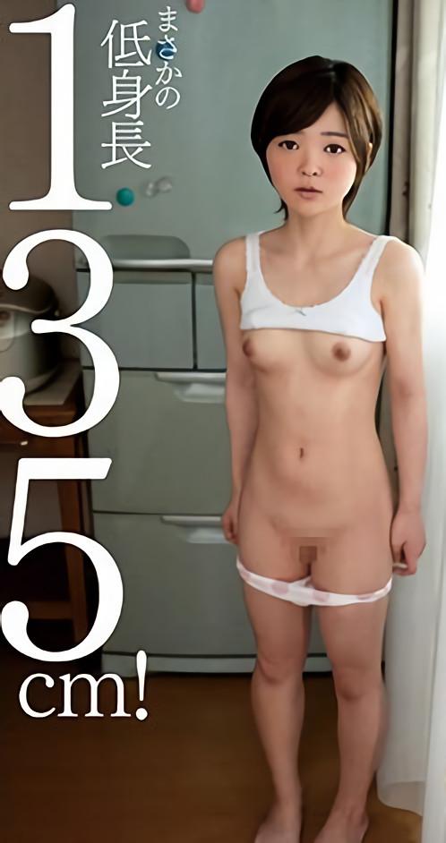 低身長の女子