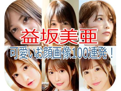 益坂美亜の可愛いお顔動画
